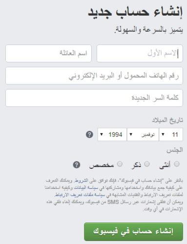 تسجيل فيسبوك جديد بالعربي انشاء حساب Facebook فكرة نت العربي