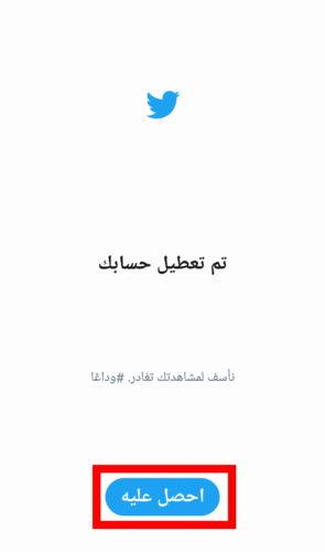حذف و إزالة حساب تويتر Twitter فكرة نت العربي