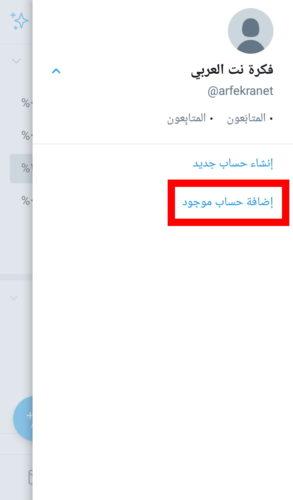 انشاء حساب تويتر جديد بالعربي