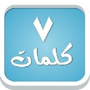seven-words-logo