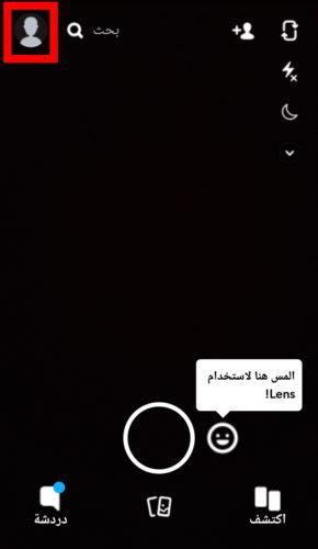 تغيير كلمة مرور أو باسورد حساب سناب شات Snapchat فكرة نت العربي