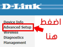 d-link-router-configuration-screenshot-3
