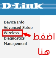 hide-wireless-in-d-link-router-screenshot-3