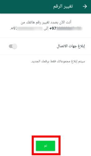 تغيير رقم الهاتف في واتساب Whatsapp فكرة نت العربي
