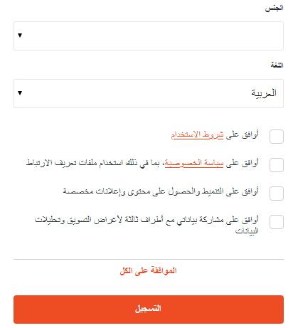 انشاء حساب اسك اف ام التسجيل في Askfm فكرة نت العربي