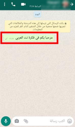 حذف الرسائل المرسلة بالخطأ من الطرفين في واتساب Whatsapp فكرة نت